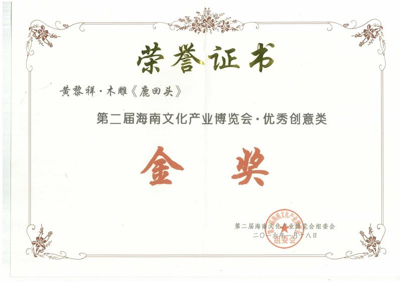 荣誉证书5.jpg