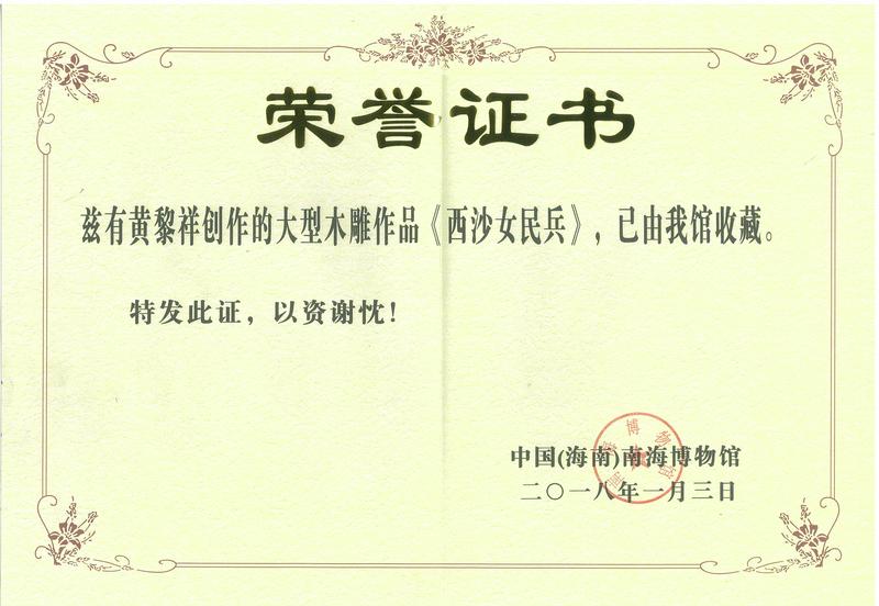 荣誉证书8.jpg