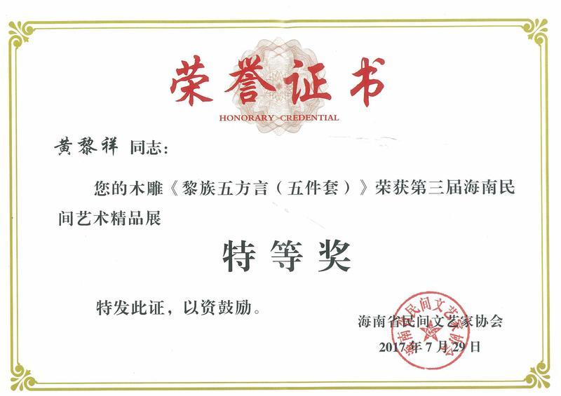 荣誉证书13.jpg