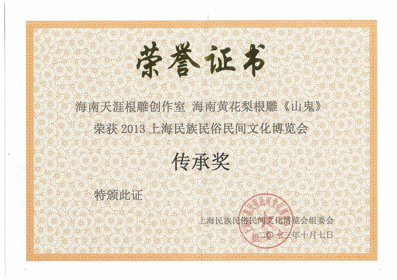 荣誉证书10.jpg