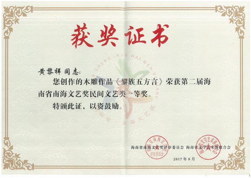 荣誉证书9.jpg
