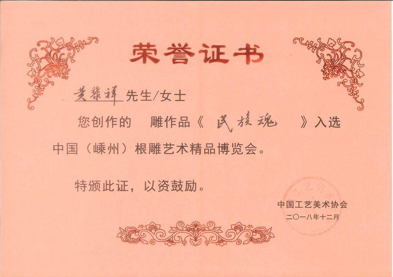 荣誉证书19.jpg