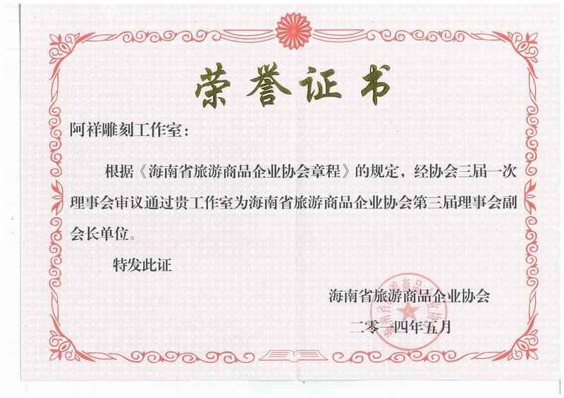 荣誉证书16.jpg