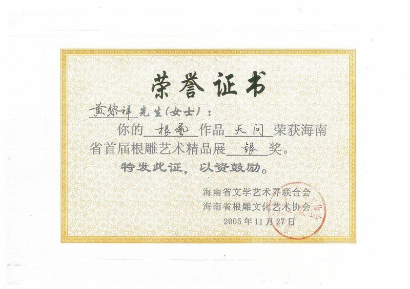 荣誉证书17.jpg