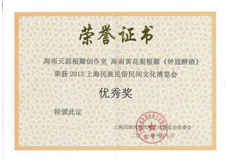 荣誉证书15.jpg