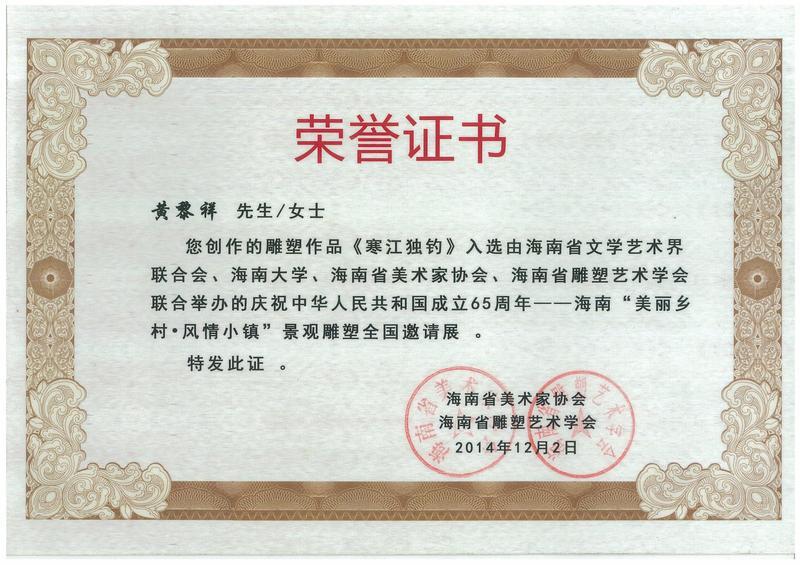 荣誉证书18.jpg