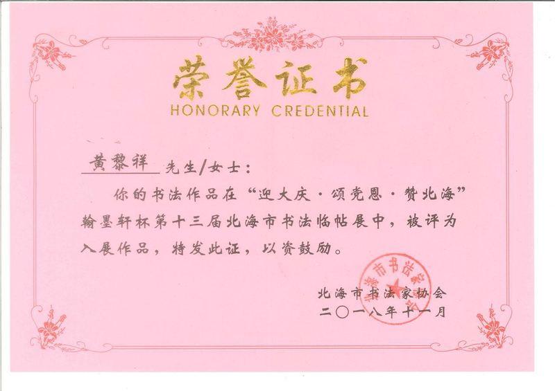 荣誉证书21.jpg