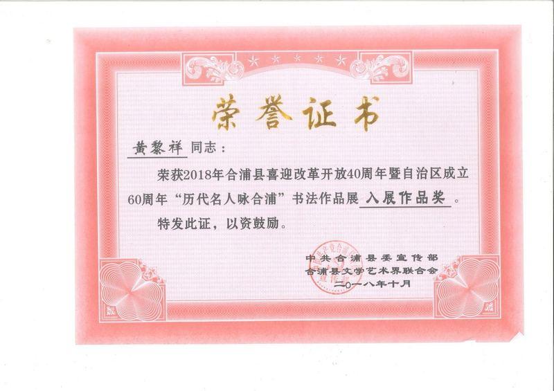 荣誉证书22.jpg