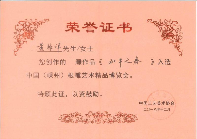 荣誉证书20.jpg