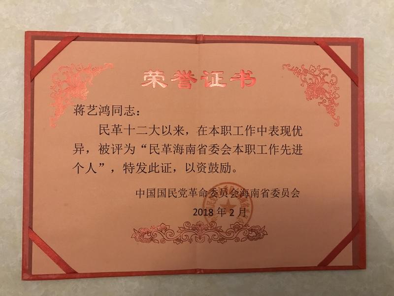 荣誉证书7.jpg