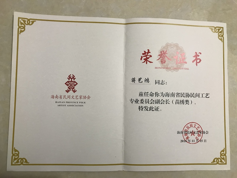 荣誉证书6.jpg
