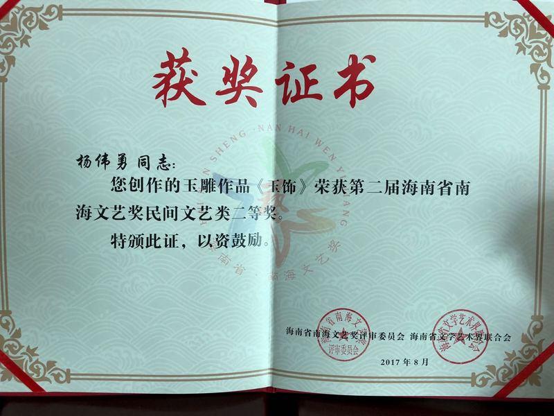 杨伟勇的《玉饰》二等奖获奖证书.jpg