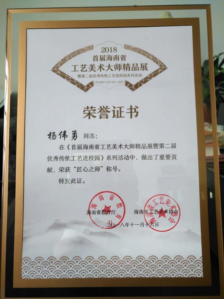 """杨伟勇荣获""""匠心之师""""称号的荣誉证书.jpg"""